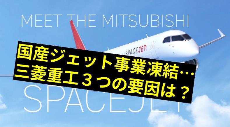 三菱SPACEJET