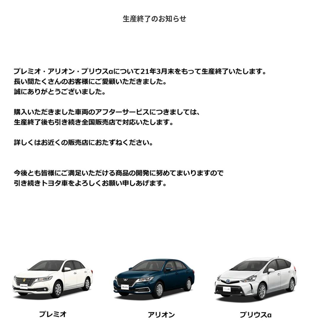 トヨタ-プレミオ・アリオン・プリウスα生産終了のお知らせ-トヨタ自動車WEBサイト