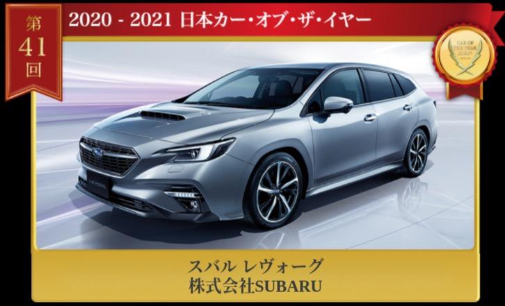 第41回-2020-–-2021-日本カー・オブ・ザ・イヤー-日本カー・オブ・ザ・イヤー公式サイト