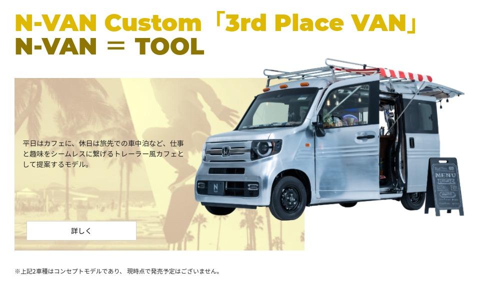 Honda-Customize-Car-Special-Site Honda公式サイト