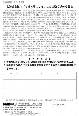 寿都・幌延署用紙