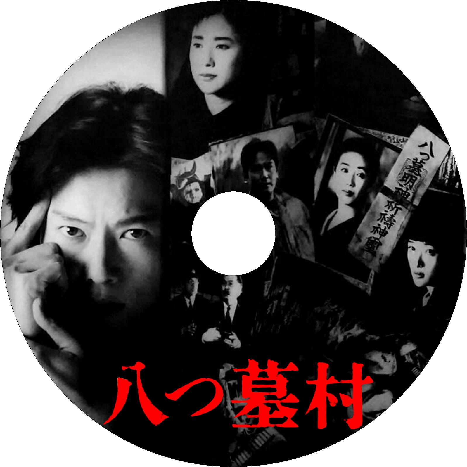 八つ墓村(1996) ラベル