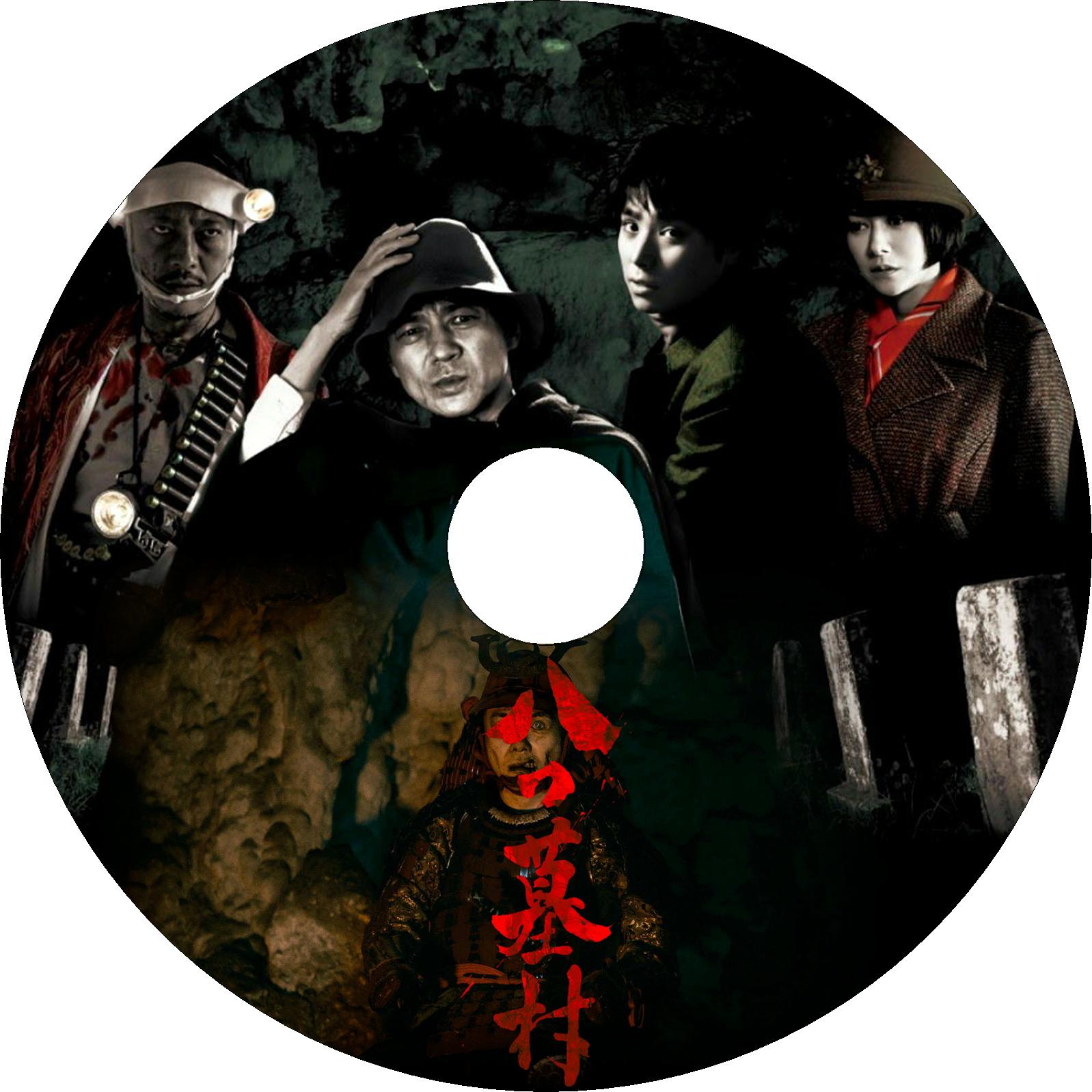 八つ墓村(2019 NHK BSプレミアム) ラベル
