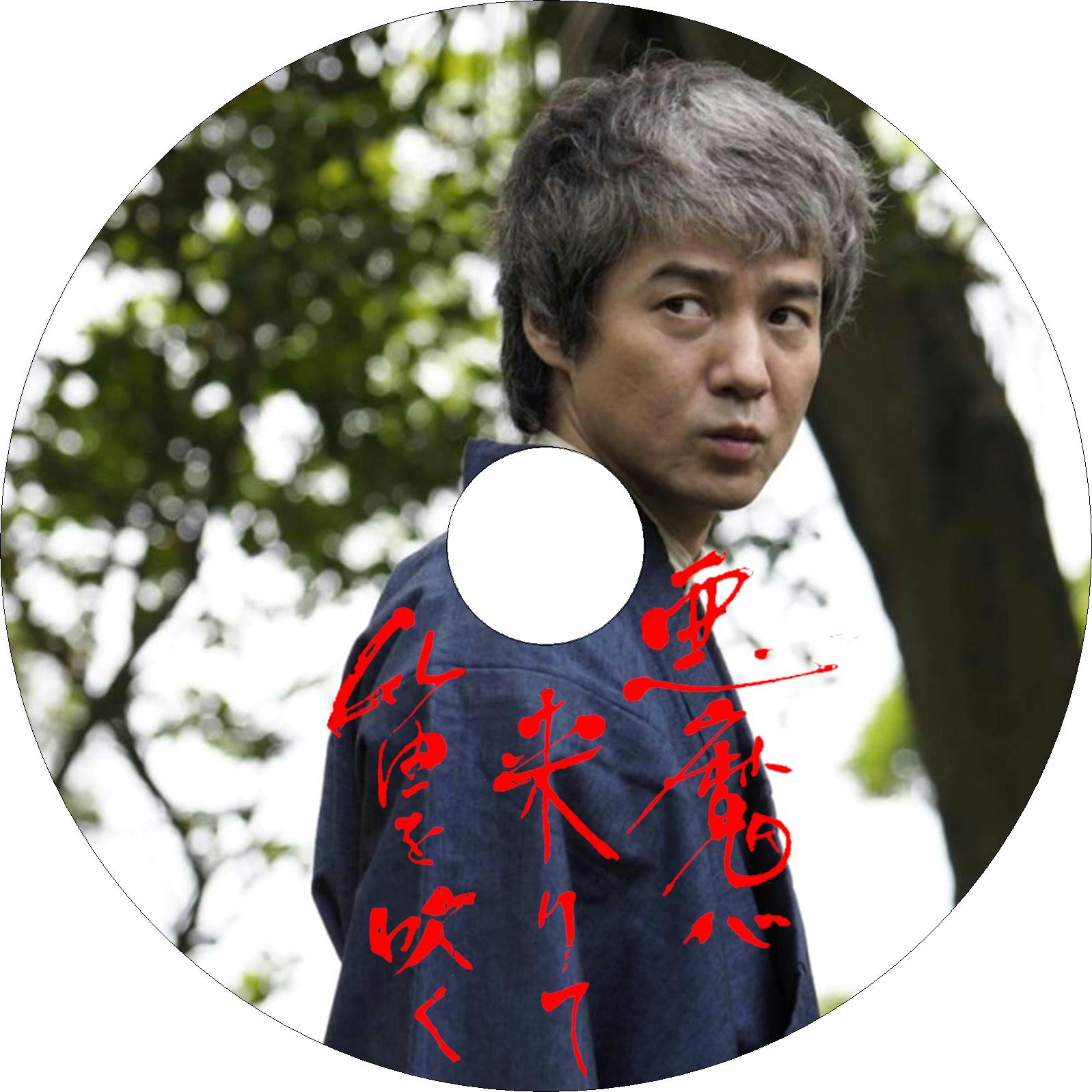 悪魔が来りて笛を吹く(2018 NHK BSプレミアム) ラベル