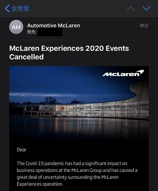 マクラーレンエクスペリエンス2020中止 (2)