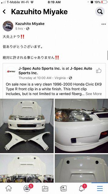 盗難車販売疑惑 (1)
