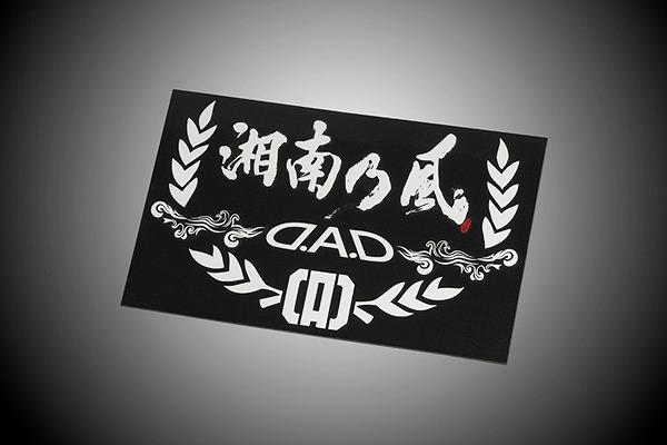 dad湘南の風 (5)