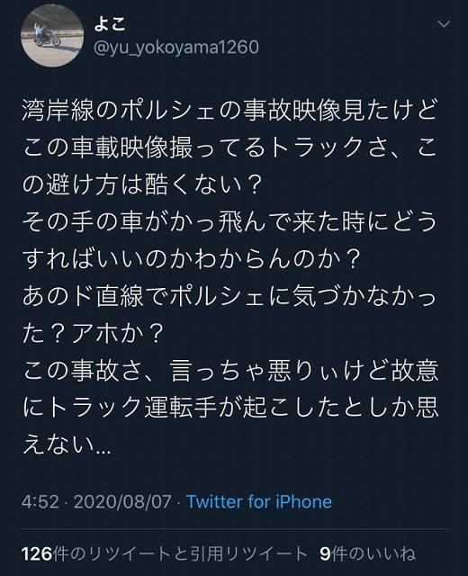 事故 彦田 ポルシェ