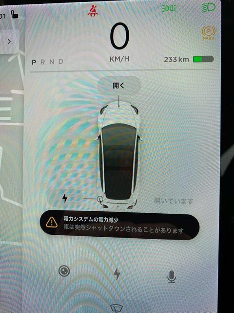 車がシャットダウン (1)