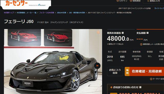 J50 4億8000万円