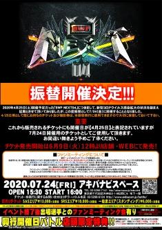 web_BWPNEXT04_振替日宣伝ポスター