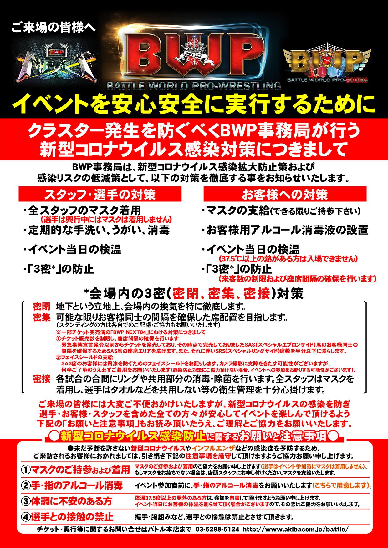 web【NEXT04版】新型コロナウィルス対策におけるBWP事務局の取り組み