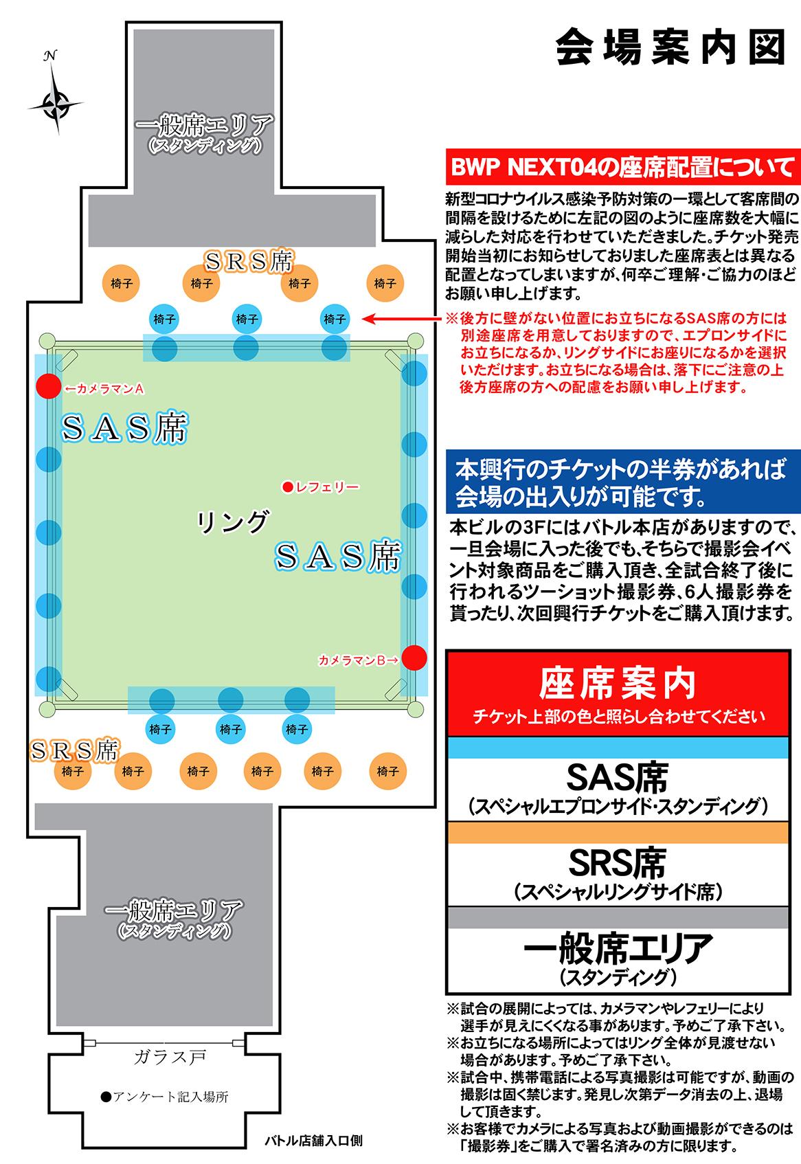 web【改定】BWPNEXT04座席配置図