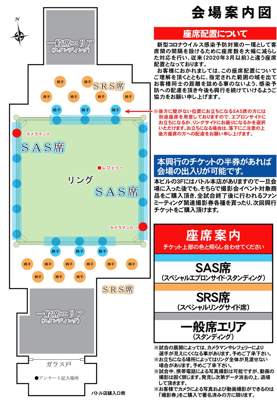 【BWP汎用】座席配置図150ppi
