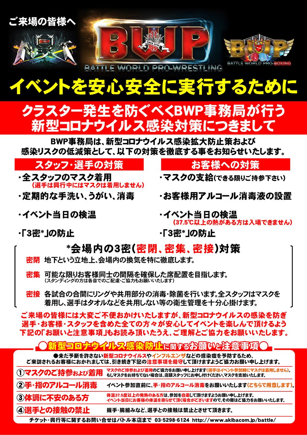 【BWP汎用】新型コロナウィルス対策におけるBWP事務局の取り組み150ppi