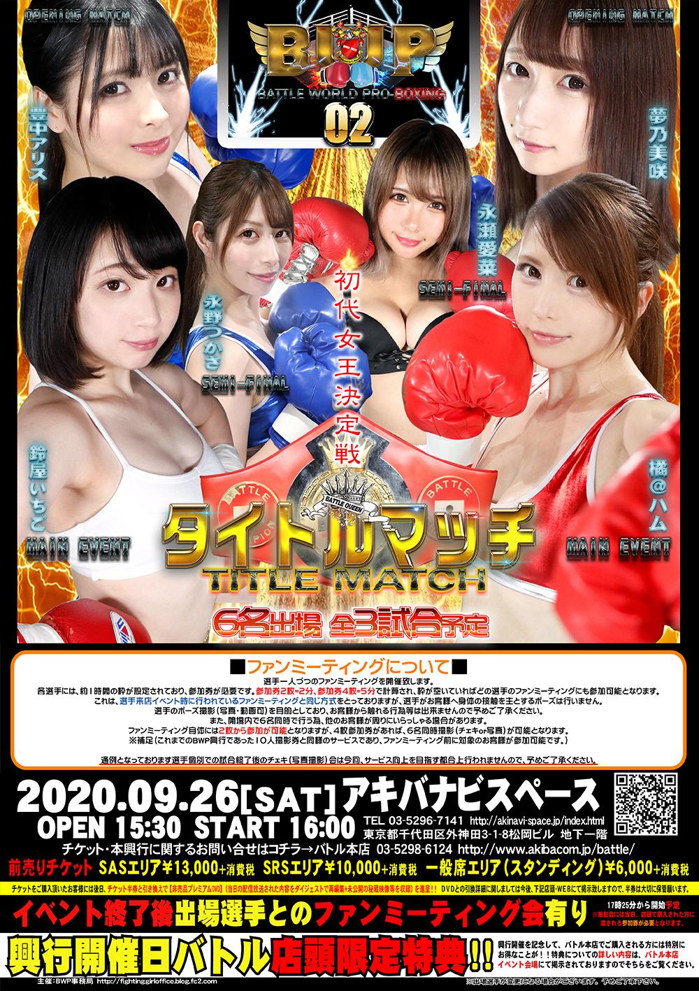 BWPボクシング興行02_宣伝ポスター_web