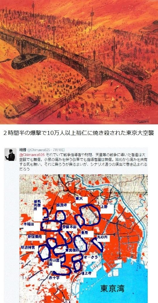 1033530言間橋の悲劇3月10日東京大空襲、裕仁の犯罪