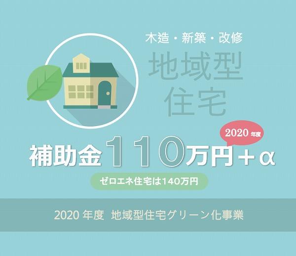 regional-wooden-housing2020.jpg