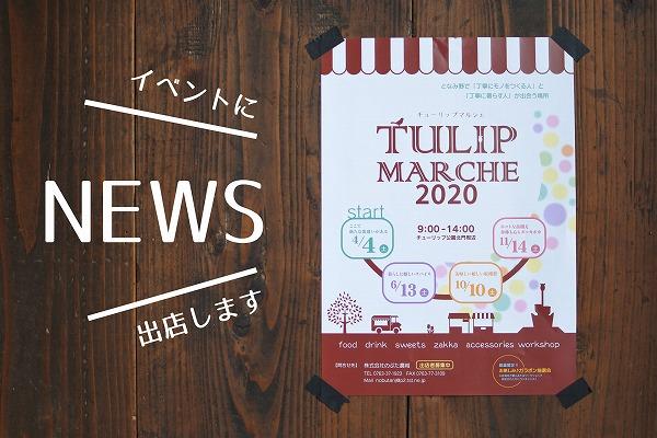tulipmarche2020_news.jpg