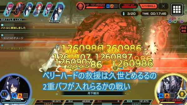 アリエス討伐ベリーハード戦闘01