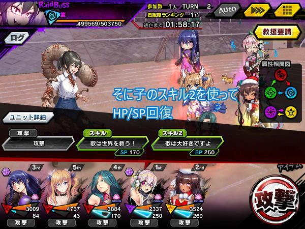 五車に紅上級レイド戦闘04