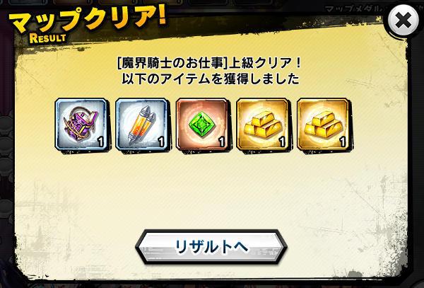 復刻魔界騎士上級戦闘09