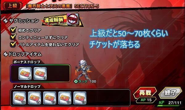 次元の悪魔上級戦闘05