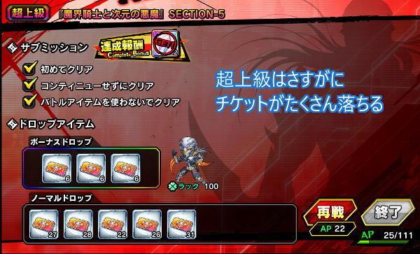 次元の悪魔超上級戦闘04