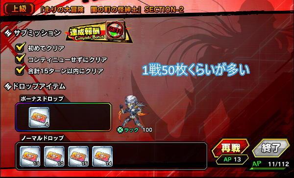 復刻まり上級戦闘04