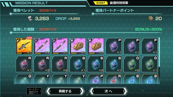 後半装備探索02