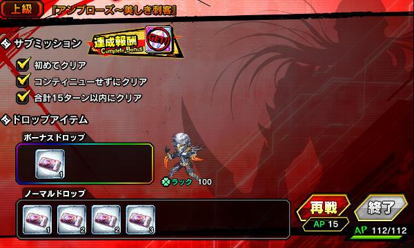 アンブローズ様クエスト戦闘03
