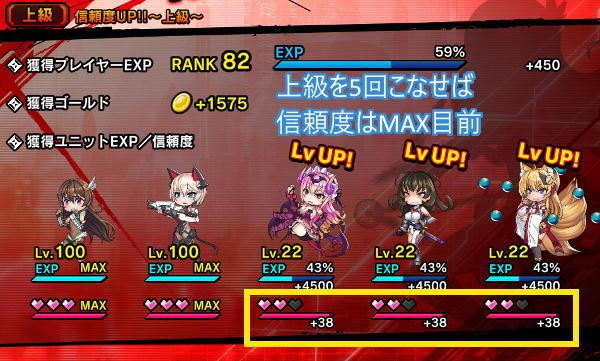 信頼度クエスト戦闘03