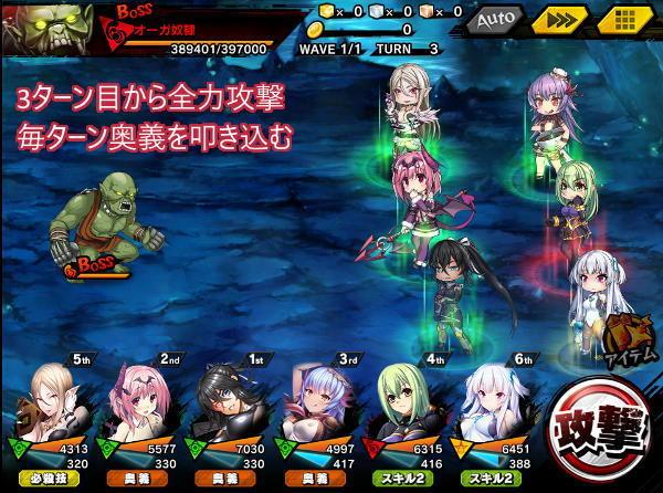 決戦オーガ超上級戦闘03