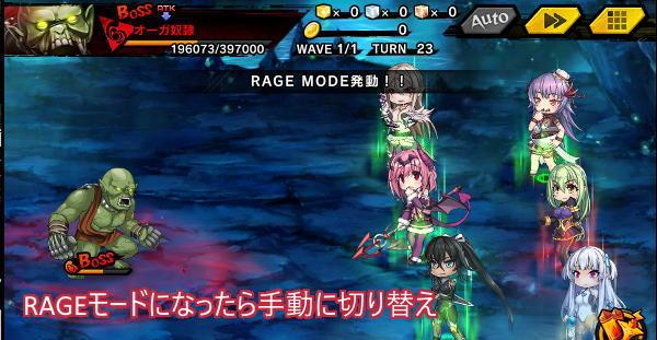 決戦オーガ超上級戦闘RAGRモード01