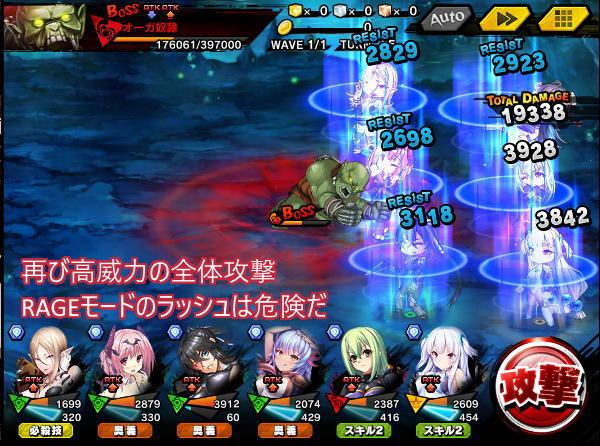 決戦オーガ超上級戦闘RAGRモード04