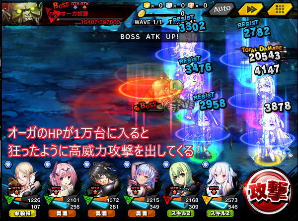 決戦オーガ超上級戦闘RAGRモード05