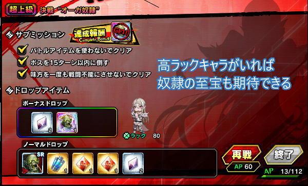 決戦オーガ超上級戦闘RAGRモード07