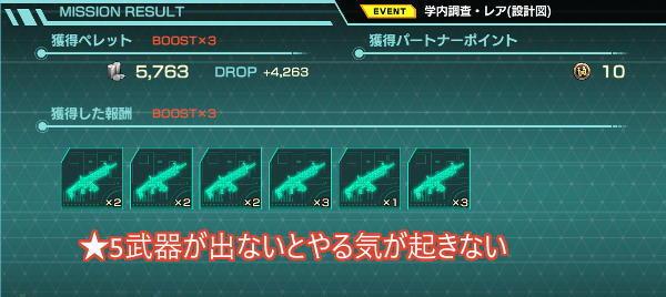 ガールズスプライズ戦闘06