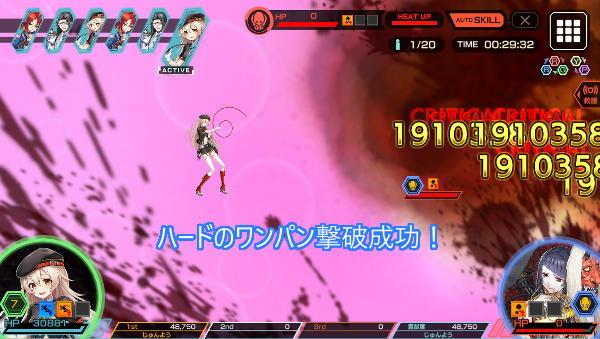 ジェミニハード戦闘04