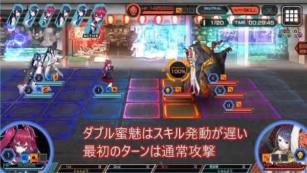 ジェミニベリーハード戦闘01