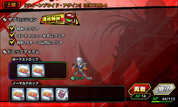 ジューンアゲイン上級S4戦闘04