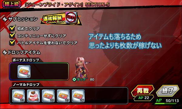 ジューンアゲイン超上級戦闘05