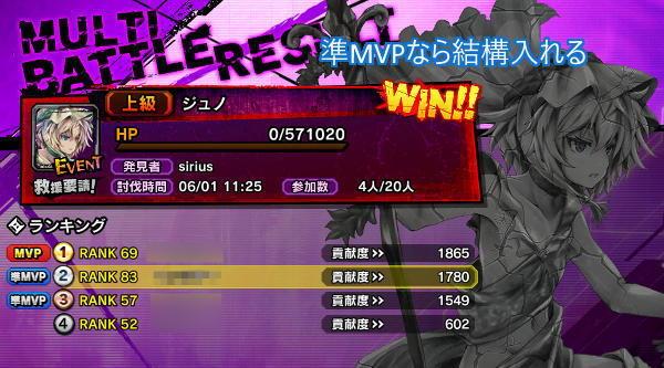 復刻ジューンブライド戦闘06