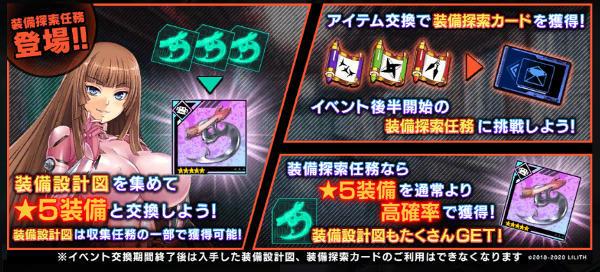 対魔忍イッパイベントルール02
