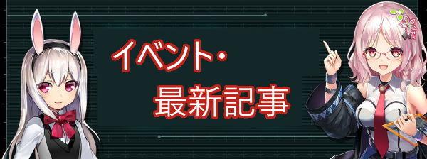 凍京ネクロ記事最新02