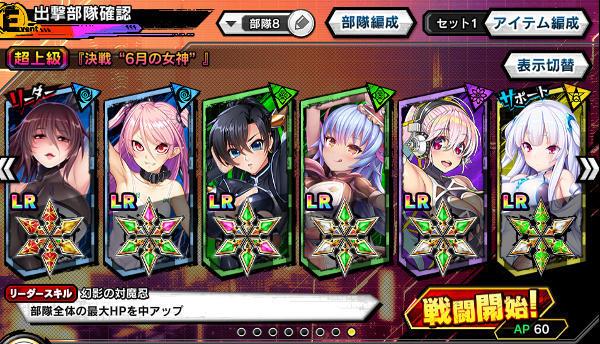 決戦6月女神編成例02