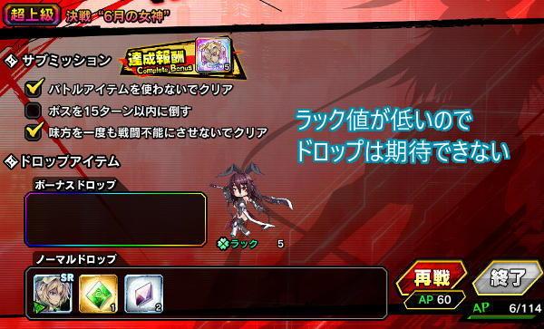 決戦6月女神戦闘09