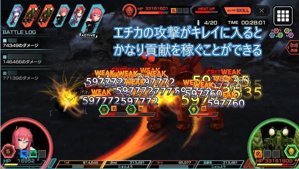 トードランナーEX戦闘02