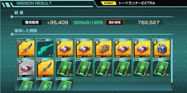 トードランナーEX戦闘04