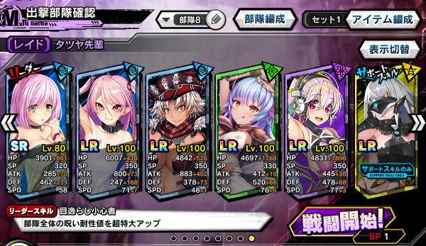 渚の魔女レイド上級編成01